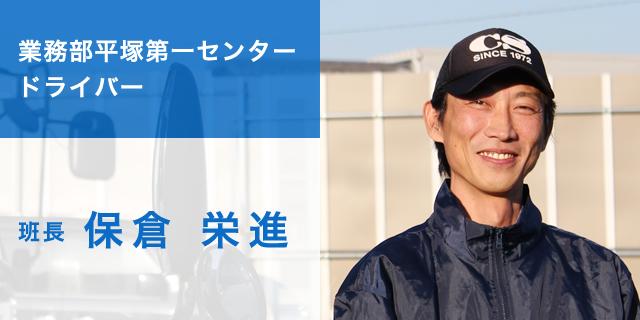 業務部平塚第一センタードライバー 班長 保倉 栄進
