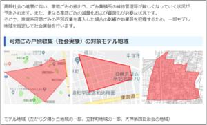 ごみ 平塚 分別 市
